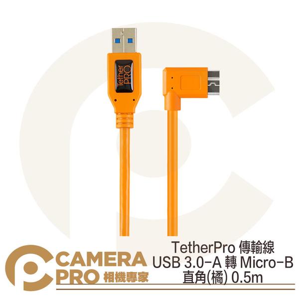 ◎相機專家◎ Tether Tools CU61RT02-ORG USB 3.0轉 Micro-B 直角0.5m 公司貨