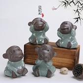 茶寵擺件 青瓷四不猴子茶宠茶具配件不看不听不说不思三不猴摆件