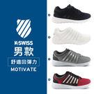 K-SWISS Motivate 休閒運動鞋-男款