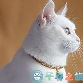 手工貓咪可愛鈴鐺項圈寵物卡通鈴鐺項圈【千尋之旅】