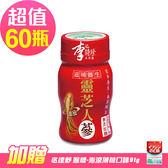 夜間特殺【李時珍】靈芝御品人蔘 60瓶-加贈 必達舒 喉糖-沁涼薄荷口味91g