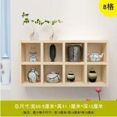 墻上置物架定做實木格子架墻上置物架壁掛收納櫃茶壺展示架LX【四月特惠】
