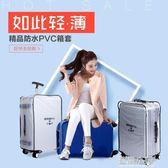 加厚PVC透明行李箱套拉桿箱防塵防水耐磨旅行箱保護套24 28 30寸 藍嵐