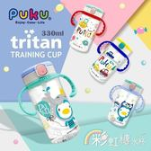 PUKU藍色企鵝 彩虹糖 Tritan吸管練習喝水杯 330ml