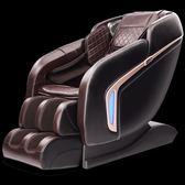 按摩椅 家用全身電動全自動揉捏多功能音樂艙按摩器808LT 3色