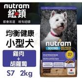 *KING*紐頓nutram 均衡健康成犬小顆粒 S7 雞肉胡蘿蔔配方 2kg/包