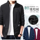 XL-8XL加大碼⭐百搭聚熱搖粒絨立領外套 Fleece休閒毛絨拉鍊男長袖上衣-3色【CP16044】
