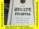 二手書博民逛書店【罕見*】諾貝爾文學獎獲獎作品精華集成 上Y205213 王國榮