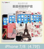 iPhone 7/8 (4.7吋) 彩繪卡通 可愛卡通 側翻皮套 開窗 支架 插卡 軟殼 保護套 手機套 皮套 手機殼