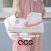 Nike 休閒鞋 Wmns Blazer MID 77 白 粉紅 女鞋 中筒 復古 奶油底 運動鞋 【ACS】 CZ1055-110