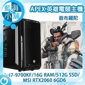 APEX英雄電競套裝主機 直布羅陀 桌上型電腦(intel i7-9700KF/16G RAM/512G SSD/RTX2060)