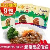 MOS摩斯漢堡_日式咖哩調理包【9入組】(雞/豬/牛 組合任選)