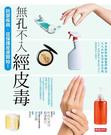 無孔不入經皮毒──抵禦疾病,從保護皮膚開始!