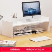 熒幕架電腦增高架辦公室桌面鍵盤收納置物架屏幕顯示器增高托架【全館免運快速出貨】