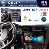 【JHY】2013~18年VW GOLF7專用 10吋螢幕 R77系列安卓機 *藍芽+導航+安卓*8核心4+64※倒車選配