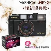 (免運費 )雅西卡 80S 400度 彩色底片 + YASHICA MF-2 Super 復刻經典款 底片相機 菲林相機 復古文青風