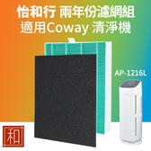 怡和行 副廠 兩年份濾網組 適用 Coway AP-1216 AP-1216L 濾網 Coway濾網