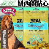 【zoo寵物商城】ZEAL岦歐》紐西蘭點心福氣魚肉塊-125g