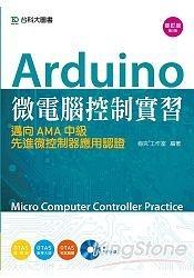 Arduino 微電腦控制實習(OZONE適用)邁向AMA中級先進微控制器應用認