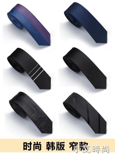 黑色領帶男 正裝韓版潮流窄男士商務上班職業5cm時尚休閑學生細小 小艾新品