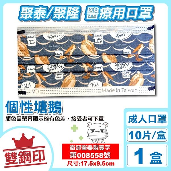 聚泰 聚隆 雙鋼印 成人醫療口罩 (個性塘鵝) 10入/盒 (台灣製造 CNS14774) 專品藥局【2018086】