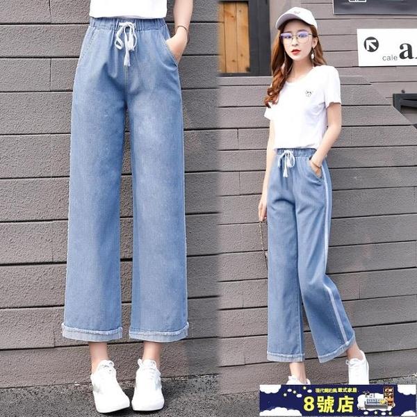 牛仔寬褲 女生秋裝2021新款初中高中學生韓版鬆緊腰寬鬆九分闊腿褲 8號店