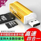 讀卡器多合一萬能汽車車載usb2.0小型迷你多功能u盤tf高速ms大卡轉換器手機安卓sd記憶卡通用二合一