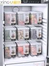 保鮮盒 星優冰箱收納盒廚房食品整理蔬菜保鮮盒冰箱專用冷凍大容量儲物盒 LX suger