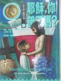 【書寶二手書T1/兒童文學_BVC】耶穌,你餓了嗎?_何瑟.瑪利亞.桑傑思