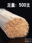 燒烤竹簽30cm*3.0mm串串香羊肉串一次性竹簽子用品工具燒烤簽『優尚良品』