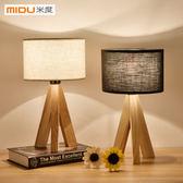 降價兩天-日式原木質燈具臥室床頭裝飾北歐實木藝書房LED布藝台燈wy