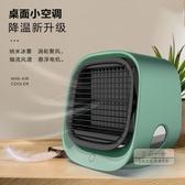 冷風機 小空調電風扇小便攜式靜音辦公室桌上迷你空調家用床上制冷神器宿【免運費】