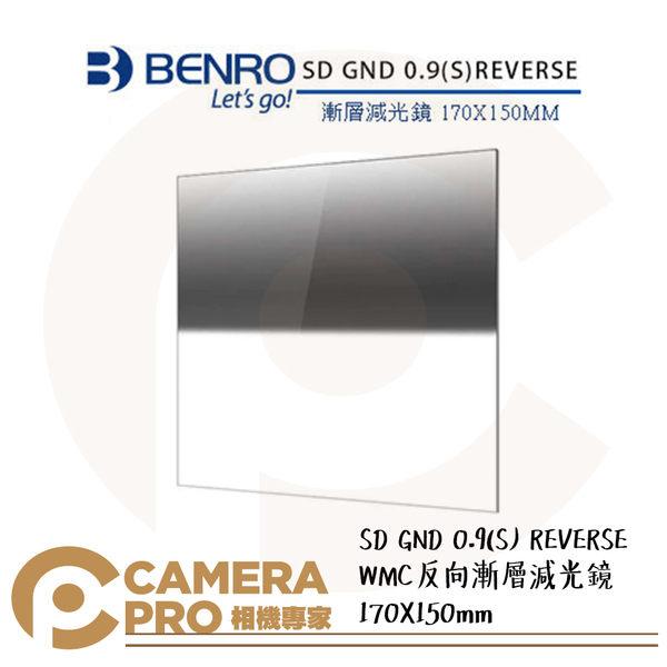 ◎相機專家◎ BENRO SD GND 0.9(S) REVERSE WMC反向漸層減光鏡 170X150mm 公司貨