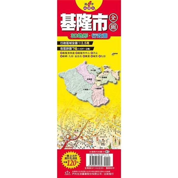 台灣縣市地圖王:基隆市全圖