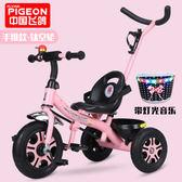 飛鴿兒童三輪車腳踏車1-3-5輕便寶寶自行車小孩子手推車2-6歲大號推薦