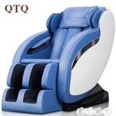 按摩椅 QTQ按摩椅S3家用全身全自動太空艙多功能揉捏智慧電動老人沙發椅 igo 【全館9折】