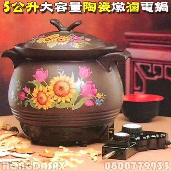 陶瓷5公升滷王/燉/煮/滷/煨(電煮鍋)【3期0利率】【本島免運】