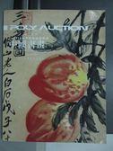 【書寶二手書T7/收藏_ZFJ】POLY保利_中國書畫(一)_2010/7/6