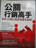 【書寶二手書T4/行銷_YCO】公關行銷高手_五十嵐寬