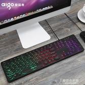【愛國者】有線鍵盤鼠標套裝USB商務臺式電腦外設家用辦公打字游戲 東京衣秀