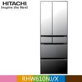 【南紡購物中心】HITACHI 日立 607公升日本原裝變頻六門冰箱RHW610NJ 琉璃鏡(X)