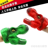 霸王龍恐龍玩具仿真動物頭軟塑膠鯊魚手偶三角龍手套兒童沙雕玩具 聖誕節全館免運