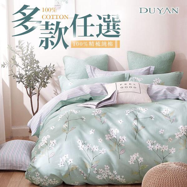 100%精梳純棉雙人床包被套四件