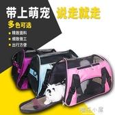 貓包寵物包狗狗外出便攜手提裝貓咪旅行包背泰迪小型籠出行旅行包『櫻花小屋』