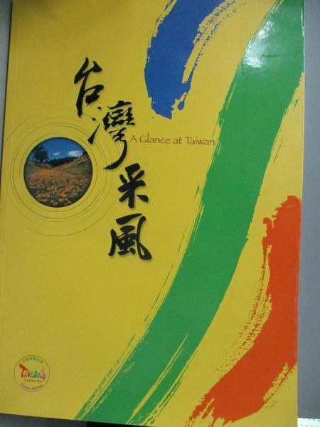 【書寶二手書T9/攝影_JHS】台灣采風_中華民國交通部觀光局