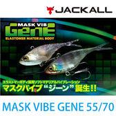 漁拓釣具 JACKALL MASK VIBE GENE 55 (路亞軟餌)