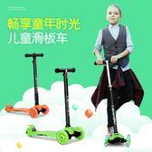 兒童滑板車四輪可折疊溜溜車3-14歲寶寶滑滑車閃光小孩搖擺車初學   LannaS