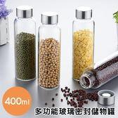 廚房用品 加厚玻璃密封儲物罐(400ml) 【KFS106】123OK