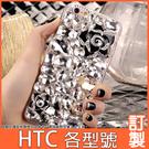HTC U20 5G Desire21 20 pro 19s 19+ U19e U12+ life 茶花滿鑽 手機殼 水鑽殼 各型號 訂製