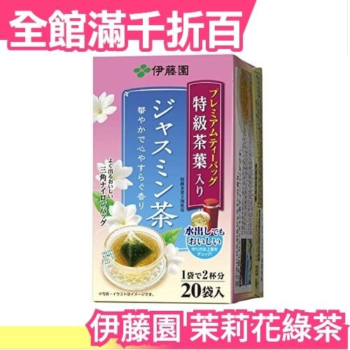 日本原裝 伊藤園 茉莉花綠茶 三角茶包 20包入 夏天冷泡茶【小福部屋】